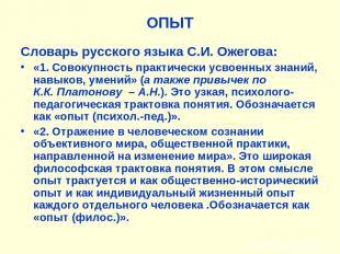 ОПЫТ Словарь русского языка С.И. Ожегова: «1.Совокупность практически усвоенных