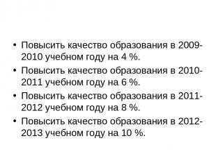 Повысить качество образования в 2009-2010 учебном году на 4 %. Повысить качество