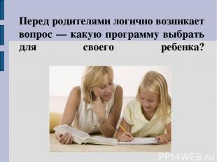 Перед родителями логично возникает вопрос — какую программу выбрать для своего р