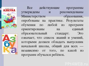 Все действующие программы утверждены и рекомендованы Министерством образования,