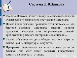 Система Л.В.Занкова Система Занкова делает ставку на самостоятельность учащегося