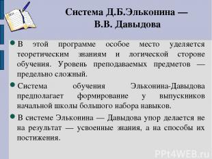 Система Д.Б.Эльконина — В.В. Давыдова В этой программе особое место уделяется те