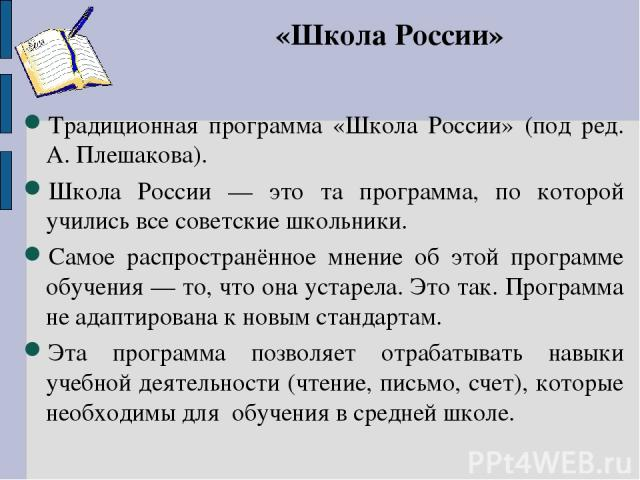 «Школа России» Традиционная программа «Школа России» (под ред. А. Плешакова). Школа России — это та программа, по которой учились все советские школьники. Самое распространённое мнение об этой программе обучения — то, что она устарела. Это так. Прог…