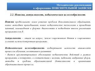 2.2. Новизна, актуальность, педагогическая целесообразность Новизна предполагает