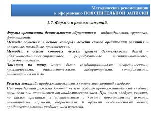 2.7. Формы и режим занятий. Формы организации деятельности обучающихся – индивид