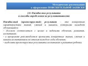 2.8. Ожидаемые результаты и способы определения их результативности Ожидаемый (п
