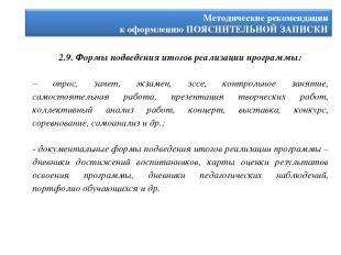 2.9. Формы подведения итогов реализации программы: – опрос, зачет, экзамен, эссе