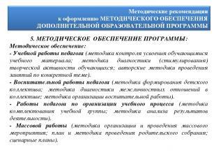 5. МЕТОДИЧЕСКОЕ ОБЕСПЕЧЕНИЕ ПРОГРАММЫ: Методическое обеспечение: - Учебной работ