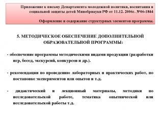 Приложение к письму Департамента молодежной политики, воспитания и социальной за