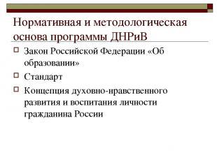 Нормативная и методологическая основа программы ДНРиВ Закон Российской Федерации