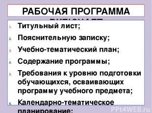 РАБОЧАЯ ПРОГРАММА ВКЛЮЧАЕТ Титульный лист; Пояснительную записку; Учебно-тематич