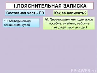 1.ПОЯСНИТЕЛЬНАЯ ЗАПИСКА 10. Методическое оснащение курса 10. Перечисляем методич