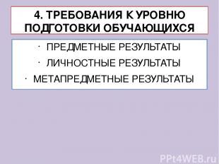 ПРЕДМЕТНЫЕ РЕЗУЛЬТАТЫ ЛИЧНОСТНЫЕ РЕЗУЛЬТАТЫ МЕТАПРЕДМЕТНЫЕ РЕЗУЛЬТАТЫ 4. ТРЕБОВА