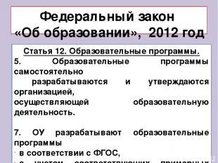 Федеральный закон «Об образовании», 2012 год Статья 12. Образовательные программ