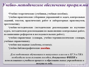 Учебно-методическое обеспечение программы и перечень рекомендуемой литературы Уч