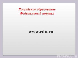 Российское образование Федеральный портал www.edu.ru