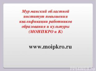 Мурманский областной институт повышения квалификации работников образования и ку