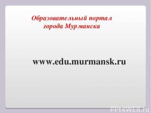 Образовательный портал города Мурманска www.edu.murmansk.ru