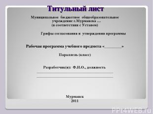 Титульный лист Муниципальное бюджетное общеобразовательное учреждение г.Мурманск