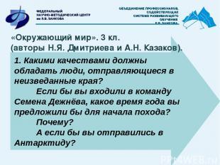 «Окружающий мир». 3 кл. (авторы Н.Я. Дмитриева и А.Н. Казаков). 1. Какими качест