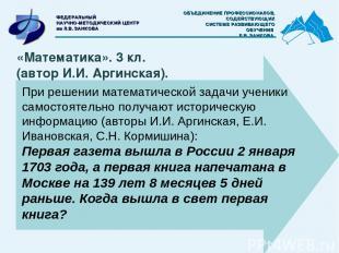 «Математика». 3 кл. (автор И.И. Аргинская). При решении математической задачи уч