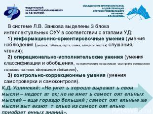 В системе Л.В. Занкова выделены 3 блока интеллектуальных ОУУ в соответствии с эт