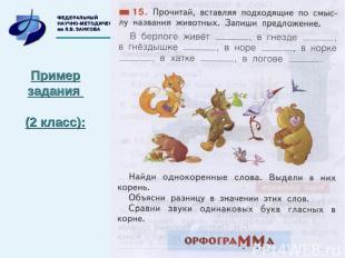 Пример задания (2 класс): ОБЪЕДИНЕНИЕ ПРОФЕССИОНАЛОВ, СОДЕЙСТВУЮЩИХ СИСТЕМЕ РАЗВ
