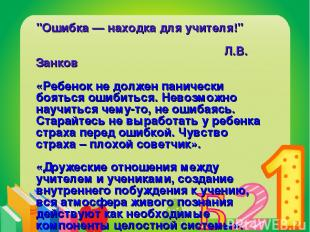 """""""Ошибка — находка для учителя!"""" Л.В. Занков «Ребенок не должен панически бояться"""