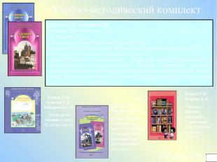 51 Учебно-методический комплект Бунеев Р.Н., Бунеева Е.В. В океане света. Книга