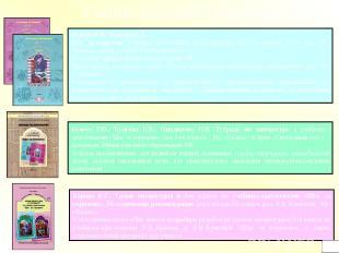 Барова Е.С. Уроки литературы в 5-м классе по учебнику-хрестоматии «Шаг за горизо