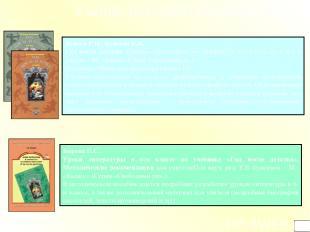 Барова Е.С. Уроки литературы в 6-м классе по учебнику «Год после детства». Метод
