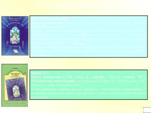 """Барова Е.С. Уроки литературы в 7-м классе по учебнику «Путь к станции """"Я""""». Мето"""