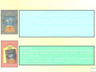 Барова Е.С. Уроки литературы в 8-м классе по учебнику «Дом без стен». Методическ