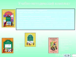 59 Учебно-методический комплект Бунеев Р.Н., БунееваЕ.В., ПронинаО.В. Русский