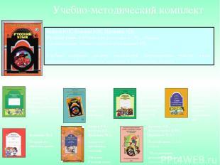 Учебно-методический комплект Бунеев Р.Н., БунееваЕ.В., ПронинаО.В. Русский язы