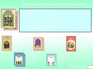 61 Учебно-методический комплект Бунеев Р.Н., БунееваЕ.В., ПронинаО.В. Русский