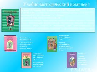 Учебно-методический комплект Бунеев Р.Н., БунееваЕ.В., КомиссароваЛ.Ю., Текуче