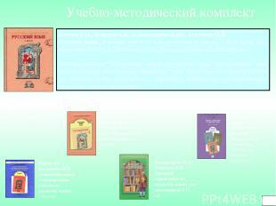 64 Учебно-методический комплект Бунеев Р.Н., БунееваЕ.В., КомиссароваЛ.Ю., Тек