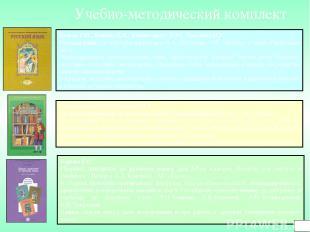 Барова Е.С. Сборник диктантов по русскому языку для 5-7-го классов. Пособие для