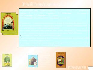 73 Учебно-методический комплект Окружающий мир. Учебник-тетрадь для 3-го класса