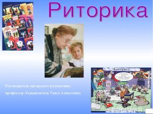 Руководитель авторского коллектива: профессор Ладыженская Таиса Алексеевна 79