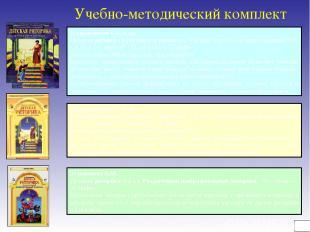 Ладыженская Т.А. и др. Детская риторика в рассказах и рисунках. 1-й класс. Метод