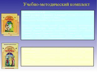 Детская риторика в рассказах и рисунках. 2-й класс. Методические рекомендации/ П