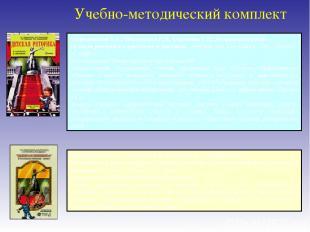 Ладыженская Т.А., СальковаЛ.В., КиселеваА.С., КурцеваЗ.И. Методические рекоме