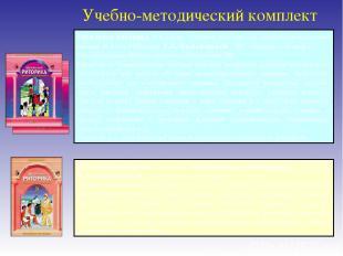 Школьная риторика. 5-й класс. Методические рекомендации / Под ред. Т.А.Ладыженс