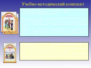 Школьная риторика. 6-й класс. Методические рекомендации / Под ред. Т.А.Ладыженс