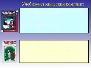 Школьная риторика. 7-й класс. Методические рекомендации / Под ред. Т.А.Ладыженс