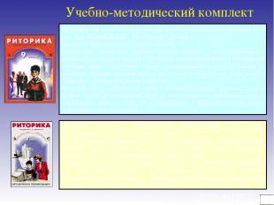 Риторика. 9-й класс. Методические рекомендации / Под ред. Т.А.Ладыженской. - М.