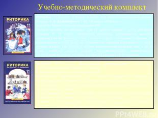 Риторика. 11-й класс. Методические рекомендации / Под ред. Т.А.Ладыженской - М.