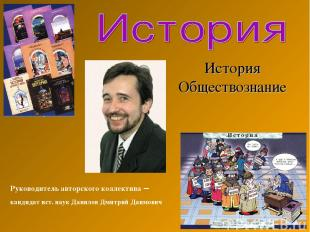 Руководитель авторского коллектива – кандидат ист. наук Данилов Дмитрий Даимович